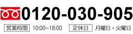 お問い合わせ:0120-030-905