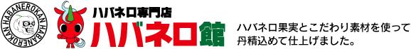 ハバネロ専門店「ハバネロ館」滋賀県栗東市